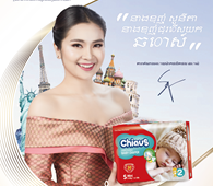 Cambodia Superstar Sonita joins hands with Chiaus brand baby diaper pants. New products debut at Phnom Penh Water Festival